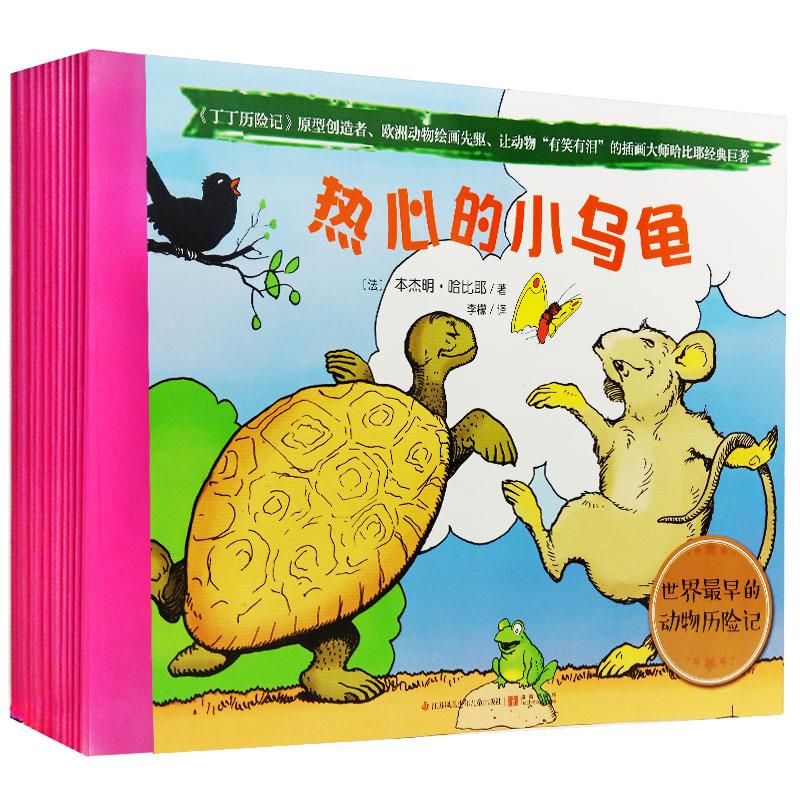 世界最早的动物历险记绘本全12册0-3-6岁幼儿童绘本读物书籍 亲子情商