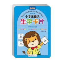 小学生语文生字卡片一年级上册 幼儿童识字认字卡片制作多功能人教版 学前班汉字教材老师教具 6-7-8岁小孩子学习拼音组词笔顺造句