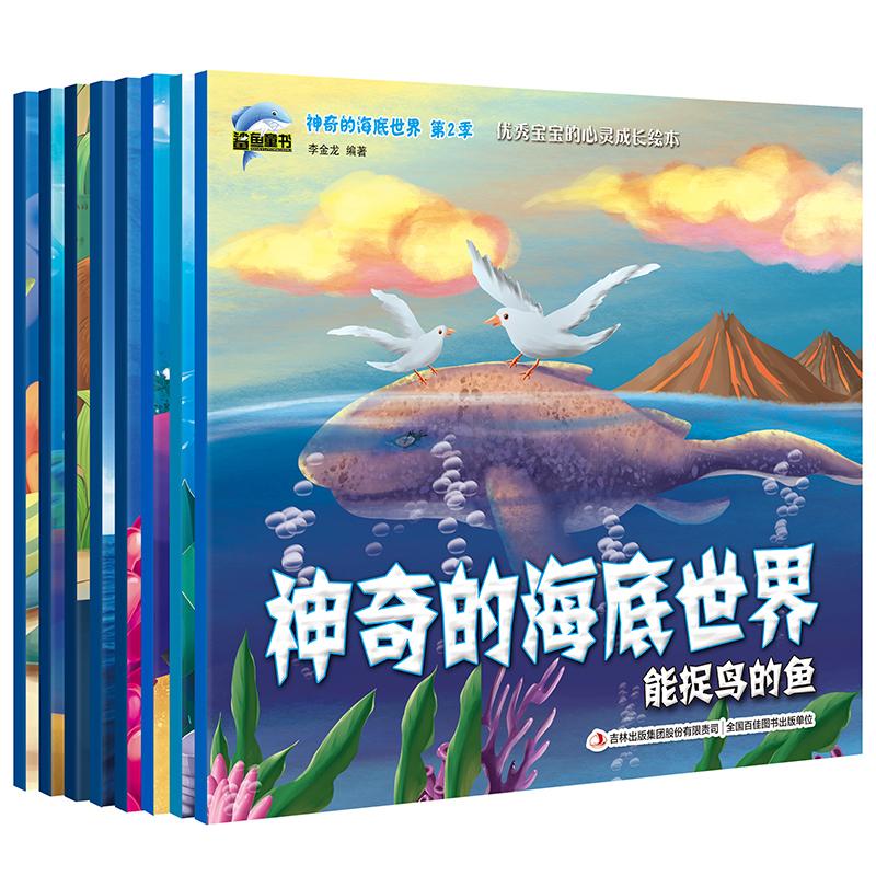 8册新思维绘本神奇的海底世界第二集奇妙的科学4-6岁儿童绘本故事书籍