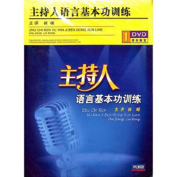 (先恒)主持人语言基本功训练DVD