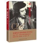 请不要忘记这个最后的征人:切・格瓦拉传(1928-1967)