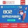 圣才考研2018年对外经济贸易大学802世界经济综合考研全套资料