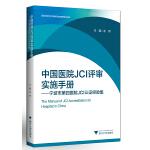中国医院JCI评审实施手册――宁波市第四医院JCI认证经验集