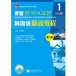 韩国语精读教程(第2版)1新航标全国高职高专韩国语系列教材