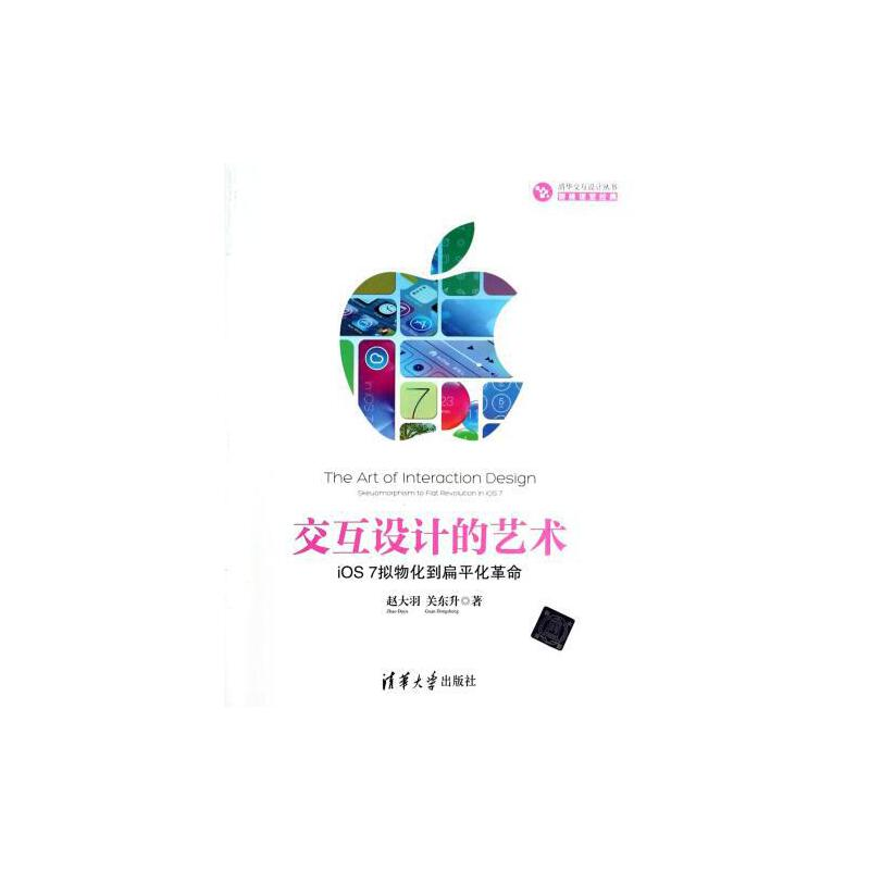 交互设计的艺术(ios7拟物化到扁平化革命)/清华交互设计丛书 赵大羽