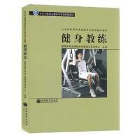 健身教练社会体育指导员健康与运动的合理营养职业资格培训教材健身房教材书运动健身心血管系统与呼吸系统畅销书籍