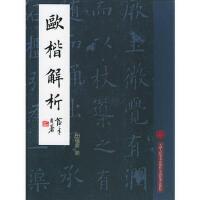 欧楷解析,田蕴章,天津人民美术出版社