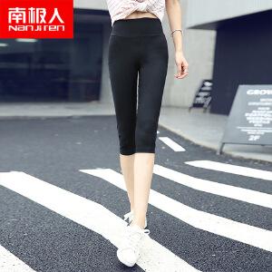 【包邮特价一折抢购】 正品南极人 透气修身显瘦夏季新款女式高腰七分打底裤薄款