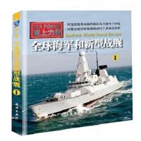 全球海军和新型战舰(一)