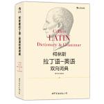 柯林斯拉丁语―英语双向词典