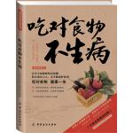 2014牛皮纸版03.吃对食物不生病