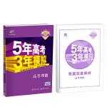 2018B版专项测试 高考理数 5年高考3年模拟(全国卷Ⅰ及天津上海适用)五年高考三年模拟 曲一线科学备考