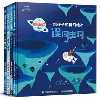 刘慈欣少儿科幻系列