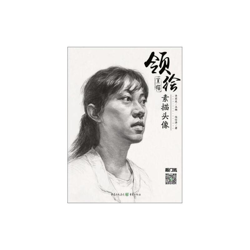 李家友 陆信涛 素描头像书 人物五官结构与明暗 素描人物头像临摹教程