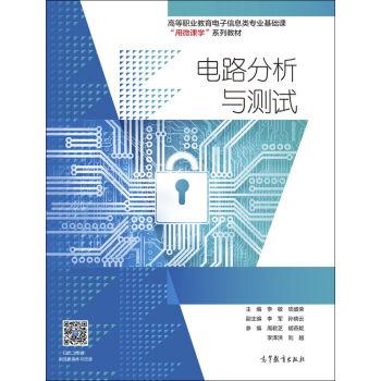电路分析与测试/高等职业教育电子信息类专业基础课用微课学系列教材