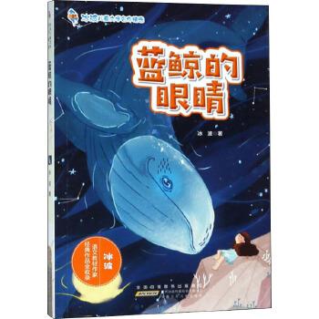 蓝鲸的眼睛/冰波儿童文学名作精选