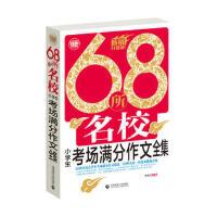 68所名校小学生考场满分作文全集-畅销升级版  9787565622403 首都师范大学出版社 季小兵