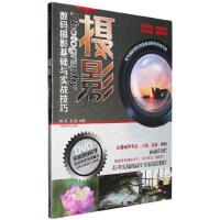 单反风景人像摄影零基础技巧入门教学视频学习教程教材书+DVD光盘