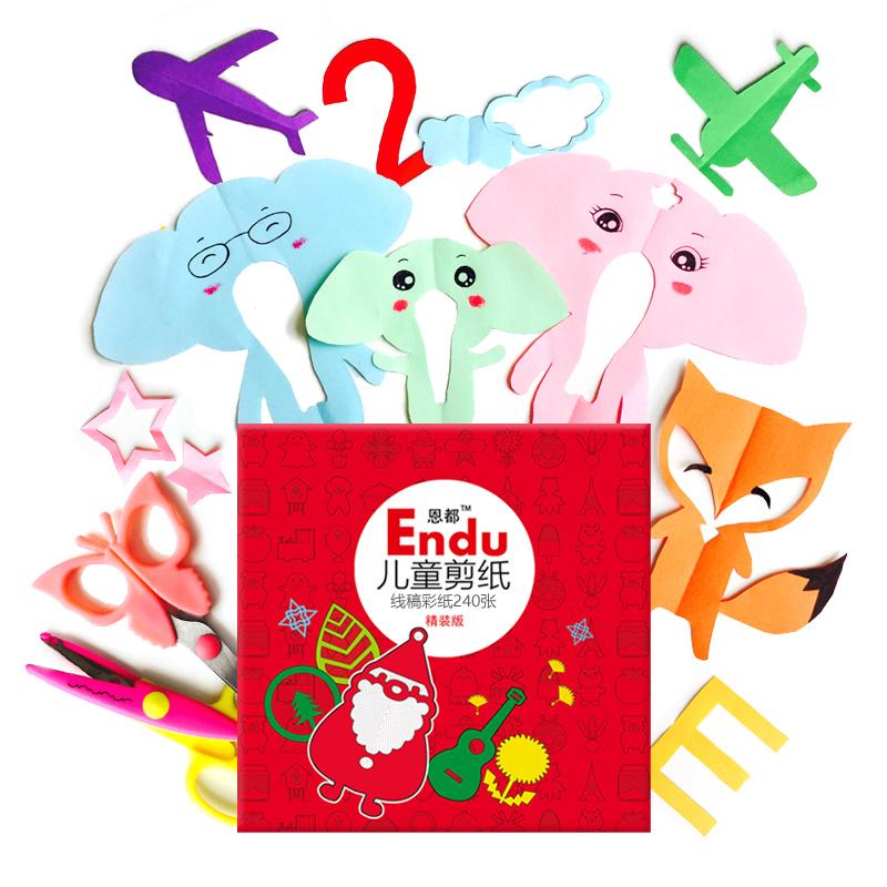 剪纸书幼儿园手工新年礼物礼盒装 240种不同图案 蝴蝶剪刀*1 花边剪刀
