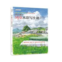 增山修的14堂水彩写生课---日韩名师课堂-W
