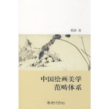中国绘画理论发展史 绘画教材 美术教材 完全自学教程书 工艺美术 零图片