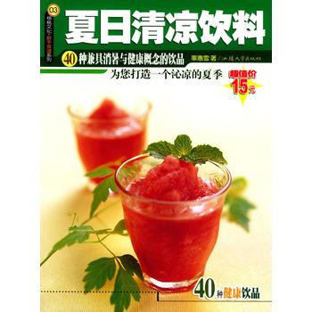 夏日清凉饮料