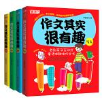 《作文其实很有趣》(套装全4册)(全面、实用的家长指导孩子写作的趣味宝典。20余年语文教学精髓的升华,1000名小学教师感动推荐。)