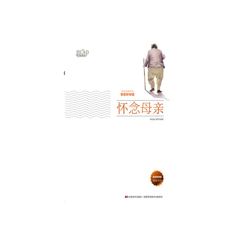 怀念母亲-季羡林专辑图片