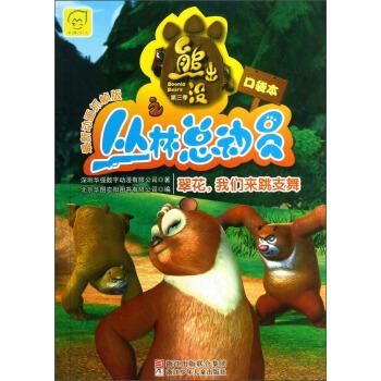 熊出没之丛林总动员:翠花我们来跳支舞(动画抓帧版) 深圳华强数字动漫