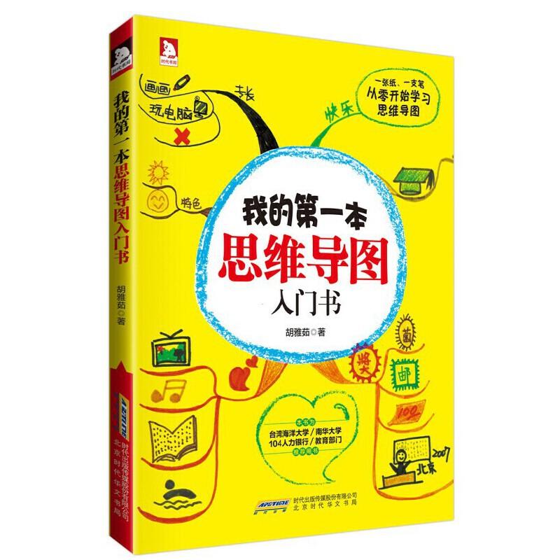 我的第一本思维导图入门书(全彩)(通过思维导图提升学习成绩,提高工作效率)