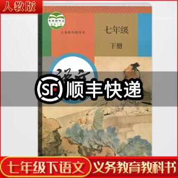 《2017春有所使用7七年级初中语下册文书版教多少深圳市人教新版图片