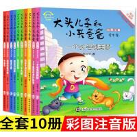 大头儿子小头爸爸书全集全10册 童话带拼音儿童故事书6-7-8-9-10-12岁小学生阅读书籍二年级和一年级课外书注音版少儿图书读物畅销漫画