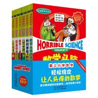 可怕的科學-愛上小學數學(共6冊)