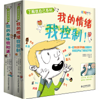 了解我自己系列 精装全两册正版 2-3-6岁幼儿科普绘本翻翻立体书 儿童百问百答读物 宝宝智力开发早教玩具书籍我们的身体百科全书