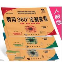 2017春正版黄冈360定制密卷四年级下册语文数学英语配RJ人教版共3本套小学4年级