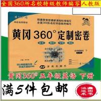 2017版 黄冈360定制密卷 五年级下册英语 5年级下 人教版 配套RJ版