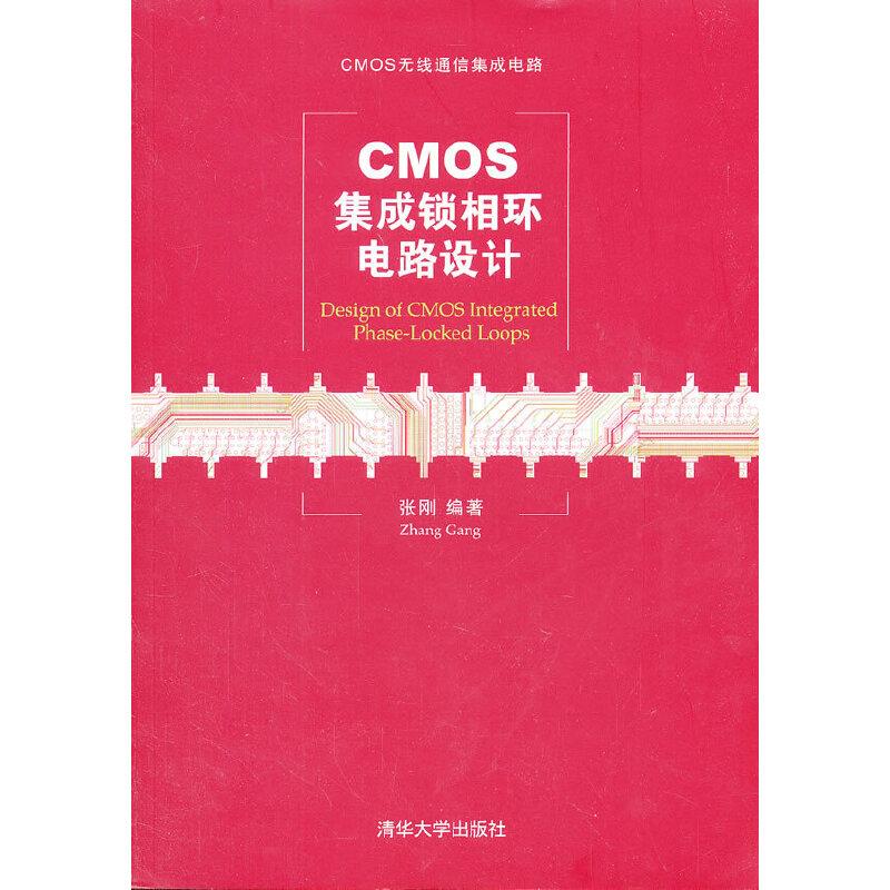 《cmos集成锁相环电路设计(cmos无线通信集成电路)》