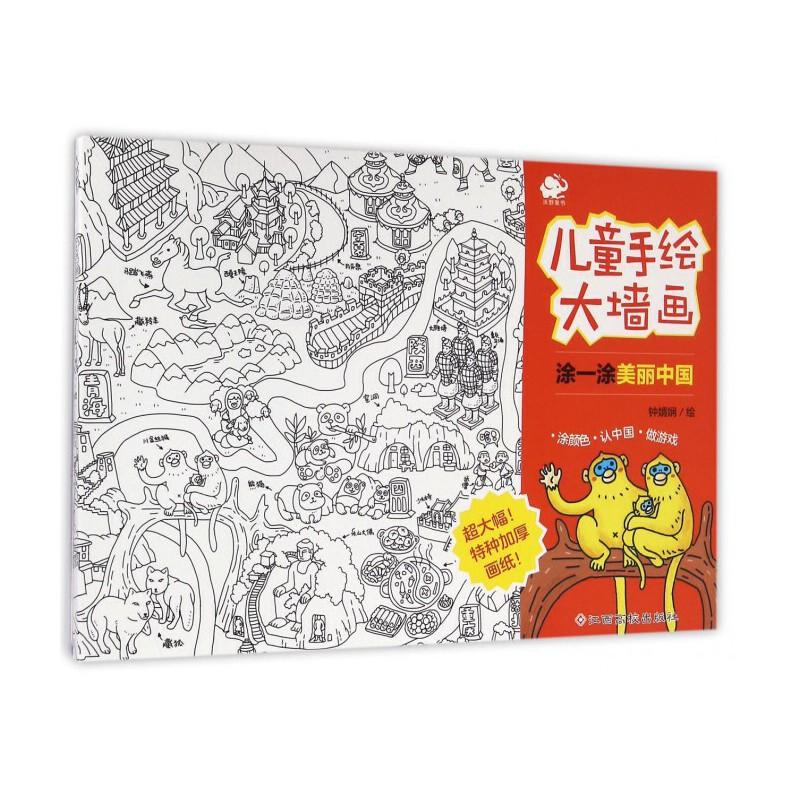 儿童手绘大墙画(涂一涂美丽中国)