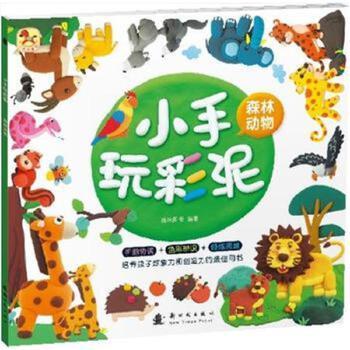 森林动物-小手玩彩泥( 货号:750422550)