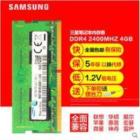 【支持礼品卡支付】三星4G DDR4 2400T笔记本内存条 4gb 1.2V 原厂正品内存条