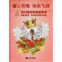 正版 2013年快乐阳光童歌会 童心欢唱 快乐飞扬 CD5张 人民音乐
