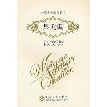 果戈理散文选 果戈理, 郑法清, 谢大光, 刘季星 9787530654279