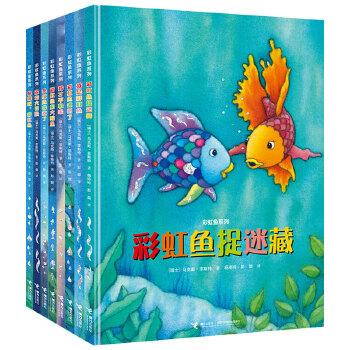彩虹鱼8册