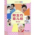 郑玉巧育儿经・婴儿卷(全新修订彩色版)【精装】(电子书)