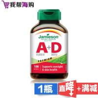 加拿大健美生Jamieson  双重维生素A+D软胶囊100粒 强化骨骼 保护视力 香港直邮