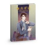 哑舍.星语(星座主题笔记本):陆子冈.金牛座