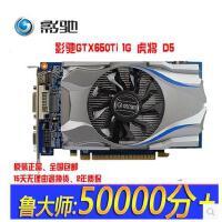 支持礼品卡 高端正品GTX650Ti 1G独显D5台式机电脑游戏显卡秒2gtx650 750