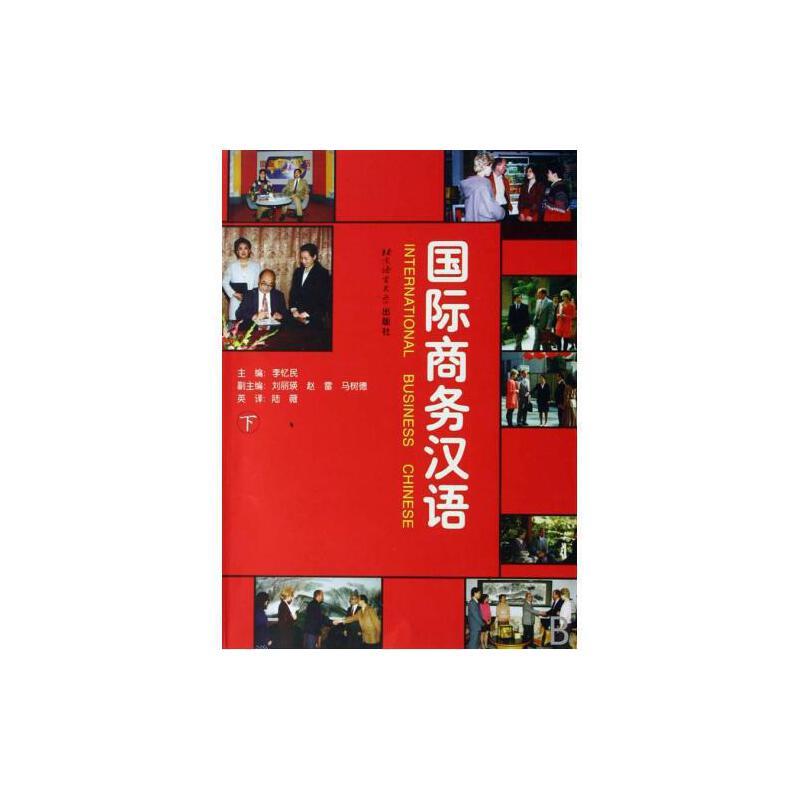 国际商务汉语(...