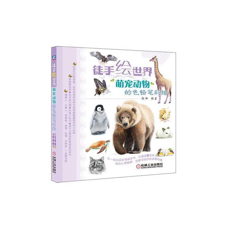 徒手绘世界 萌宠动物的色铅笔彩绘 彩铅笔绘画知识大全书籍 动物绘画