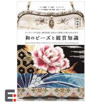 日本原版 和珠的观赏知识和のビ�`ズと�Q�p知�R 手工刺绣设计图书籍